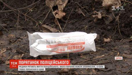 Лікарі намагаються врятувати копа, якого у Харкові тяжко поранив злочинець