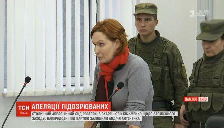 Апелляционный суд оставил под стражей подозреваемую в убийстве Шеремета Юлию Кузьменко