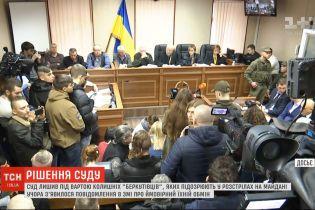 Суд оставил под стражей экс-беркутовцев, которых, по данным СМИ, могли отдать России