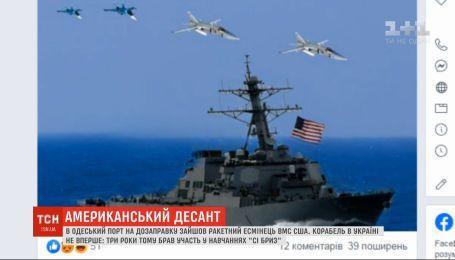 Американский ракетный эсминец стал условной мишенью для военных РФ в Черном море