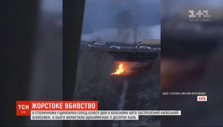 Средь белого дня у бизнесмена Дениса Бахвалова выпустили по меньшей мере 10 пуль в Киеве