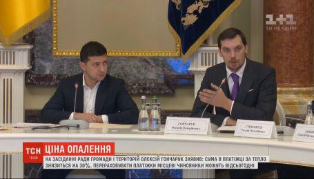 Уже в декабре платежки за тепло могут снизить на 400 гривен - обещает премьер Гончарук