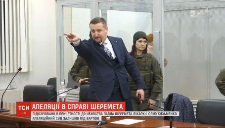 """Крики """"Ганьба"""" и возмущение людей: как рассматривали апелляцию в отношении Юлии Кузьменко"""
