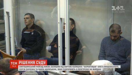 Підозрювані у розстрілах на Майдані беркутівці залишаться під вартою до 14 січня 2020 року