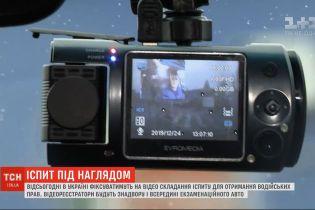Від 24 грудня в Україні запрацювала відеофіксація складання іспиту на водійські права