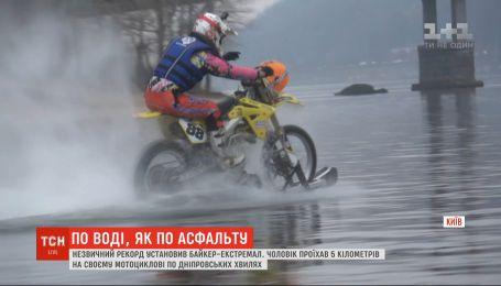 По воде, как по асфальту: необычный рекорд поставил байкер-экстремал из Киева