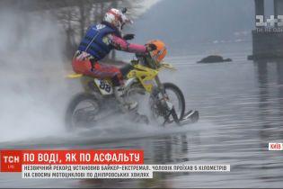 По воді, як по асфальту: незвичний рекорд встановив байкер-екстремал з Києва