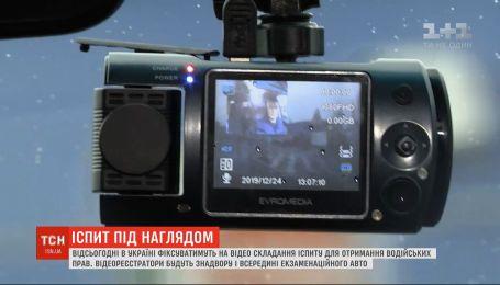 С 24 декабря в Украине заработала видеофиксация сдачи экзамена на водительские права