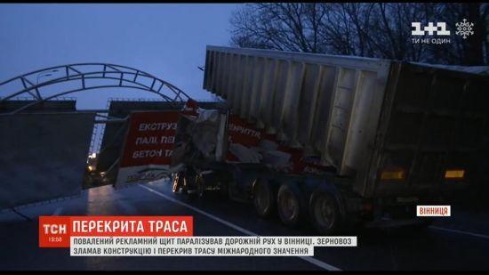 У Вінниці вантажівка знесла білборд. Траса міжнародного значення виявилася заблокованою на кілька годин
