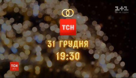 Впервые во время новогоднего спецвыпуска ТСН покажет вживую настоящую свадьбу