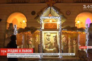 Накануне Рождества во Львове открыли шопку - композицию сцены рождения Иисуса