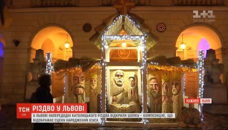 Напередодні Різдва у Львові відкрили шопку – композицію сцени народження Ісуса