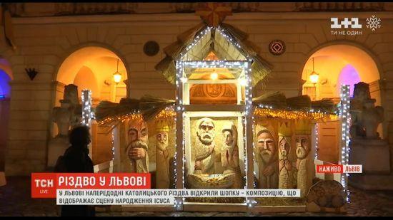 У Львові відкрили різдвяну композицію, яка відображає біблійну сцену народження Ісуса