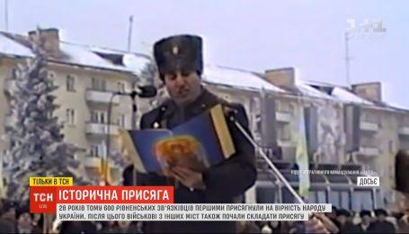 28 лет назад 55 полк связи в Ровно первым присягнул на верность независимой Украине
