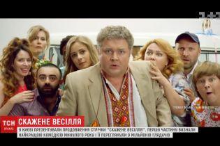 """Від 25 грудня українці зможуть подивитись у кінотеатрах другу частину """"Скаженого весілля"""""""