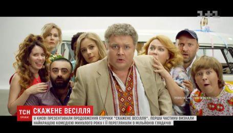 """С 25 декабря украинцы смогут посмотреть в кинотеатрах вторую часть """"Скаженого весілля"""""""