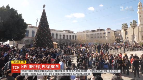 Різдво 25 грудня чи 7 січня. Що кажуть українські науковці про перенесення дати та як у Вифлеємі готуються до свята