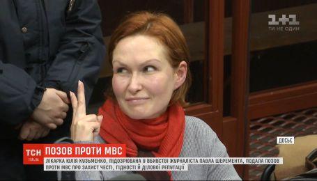 Иск против МВД подала подозреваемая по делу Павла Шеремета Юлия Кузьменко