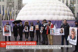 Активисты требовали не отдавать России подозреваемых в совершении теракта в Харькове