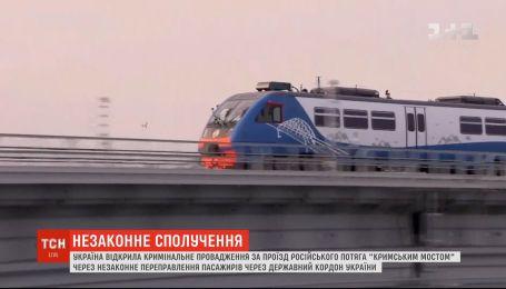 Украина открыла производство за проезд российского поезда по крымскому мосту