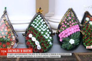 В Одесі ідентифікували тіла всіх 16 загиблих під час пожежі в економічному коледжі