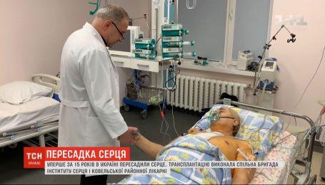 Уперше за 15 років в Україні здійснили трансплантацію серця