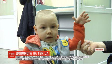Дворічному Дмитрику із Миколаєва дуже потрібен апарат штучної вентиляції легень