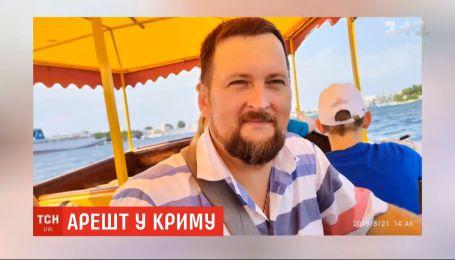 На два місяці російська ФСБ затримала українця в окупованому Криму