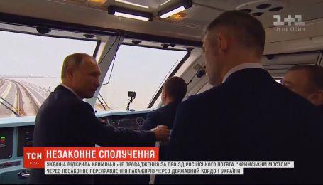 За проезд российского поезда по крымскому мосту Украина открыла уголовное производство