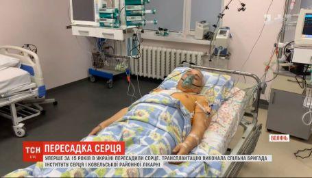 У районній лікарні Ковеля уперше за останні 15 років в Україні пересадили серце