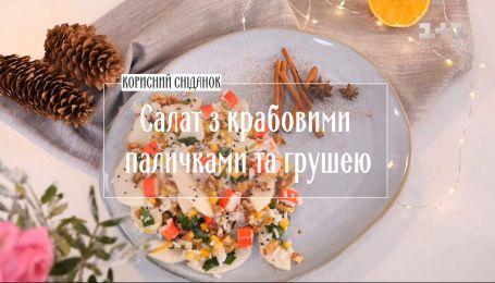 Салат с крабовыми палочками и грушей - Правила завтрака