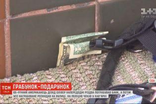 Щедрий злодій: американець пограбував банк і віддавав накрадені гроші людям