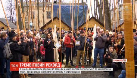 В Ивано-Франковске одновременно заиграли почти полторы сотни трембит и карпатских рогов
