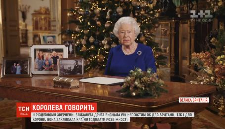 Королева Великобритании Елизавета II выпустила рождественское обращение