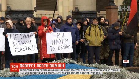 Активисты в Харькове и Киеве требовали не отдавать РФ подозреваемых в совершении теракта в 2015 году