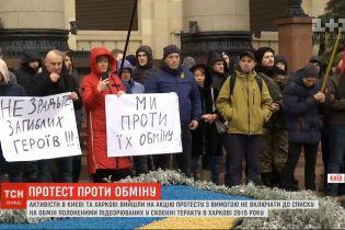 Активісти у Харкові та Києві вимагали не віддавати РФ підозрюваних у скоєнні теракту 2015 року