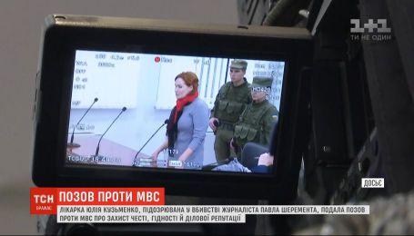 Подозреваемая в деле об убийстве Шеремета Юлия Кузьменко судится против МВД