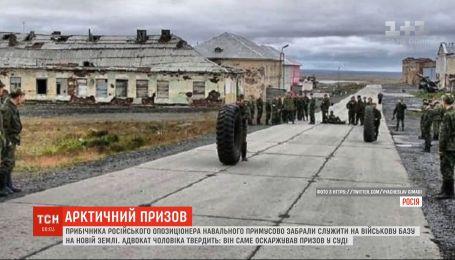 Прибічника російського опозиціонера Навального забрали служити на військову базу в Арктиці