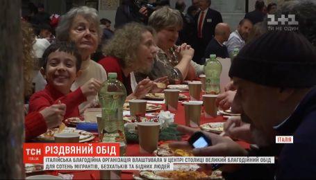 Итальянская благотворительная организация устроила в Риме большой праздничный обед