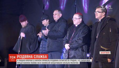 На спільну молитву до Різдва вийшли представники майже всіх конфесій у Запоріжжі
