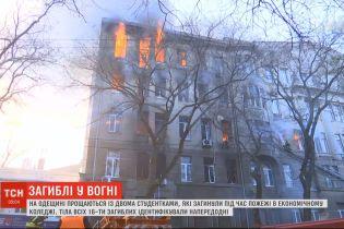 С двумя студентками, которые погибли во время пожара в экономическом колледже, прощаются в Одессе