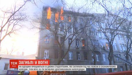 Із двома студентками, які загинули під час пожежі в економічному коледжі, прощаються в Одесі