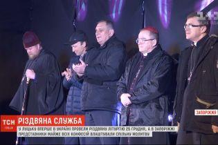На общую молитву к Рождеству вышли представители почти всех конфессий в Запорожье
