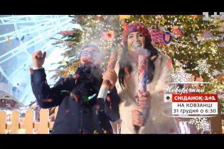 "Новогодний ""Сніданок"" на катке - смотри 31 декабря на ""1+1"""