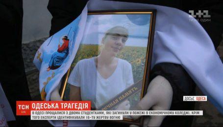 С жертвами пожара в экономическом колледже прощаются в Одессе