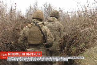 Штаб ООС зафиксировал враждебные обстрелы, во время которых боевики выпустили более 40 мин
