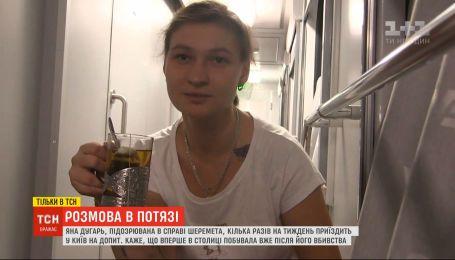 Подозреваемая по делу Шеремета Яна Дугарь заявила, что узнала о журналисте лишь недавно