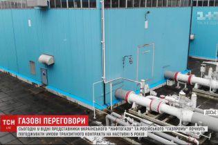 """Представники """"Нафтогазу"""" та """"Газпрому"""" у Відні погоджуватимуть умови транзитного контракту"""