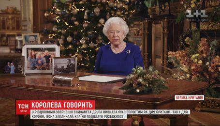 Елизавета II в рождественском обращении признала 2019 год непростым для страны и монаршей семьи