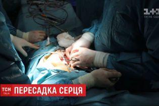 Бригада хірургів Інституту серця здійснила трансплантацію донорського органа у лікарні Ковеля